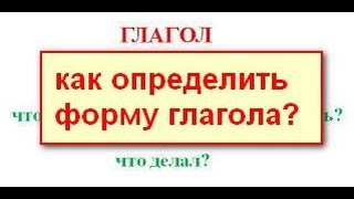 Как определить форму глагола Русский язык 3 класс