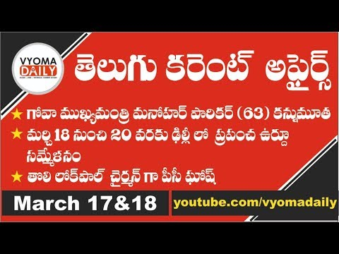Telugu Current Affairs 17 And 18 March 2019  | AP , TS Daily Current Affairs 2019 in Telugu
