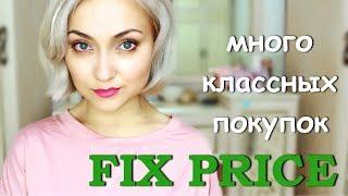 МНОГО КРУТЫХ ПОКУПОК в FIX PRICE | ОКТЯБРЬ 2017