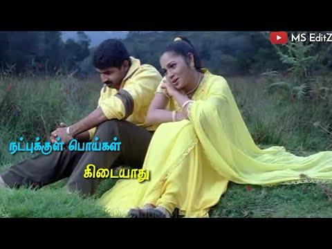 Tamil Friendship WhatsApp Status || Thozha Thozha || MS Editz