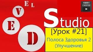 PHP Devel Studio [Урок #21] - Полоса Здоровья 2 (Улучшение)