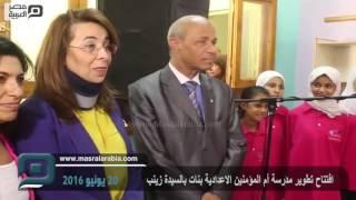 بالفيديو.. افتتاح تطوير مدرسة أم المؤمنين بالسيدة زينب