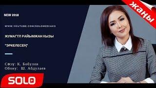 ЖУМАГУЛ РАЙЫМЖАН КЫЗЫ - ЭРКЕЛЕСЕН / ЖАНЫ 2018