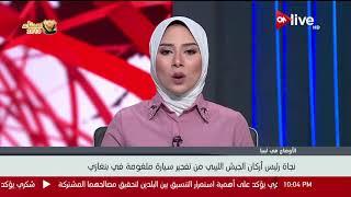 نجاة رئيس أركان الجيش الليبي من تفجير سيارة ملغومة في بنغازي