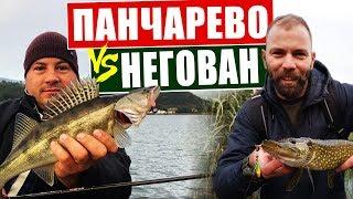 Панчарево срещу Негован Pиболов на щука, костур, бяла риба / ЗА МАЛКО ДА СЕ УДАВЯ!!!