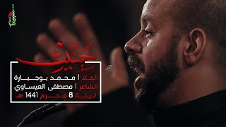 حنيت - الملا محمد بوجبارة | ليلة 8 محرم 1441 هـ