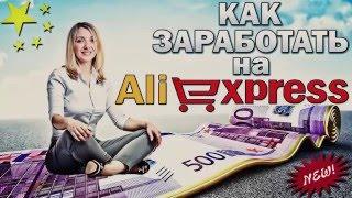 ПАЛЮ СХЕМУ! Как зарабатывать на AliExpress без вложений?