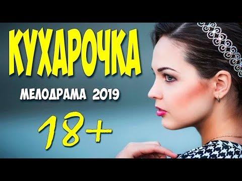 ЗАВОРАЖИВАЮЩИЙ ФИЛЬМ 2019 - КУХАРОЧКА  Русские мелодрамы 2019 новинки HD 1080P