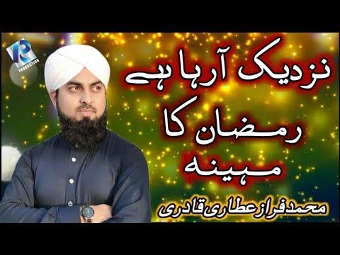 New Naat 2019 | Ramzan Kalam | Nazdeeq Araha Hai Ramzan | Faraz Attari