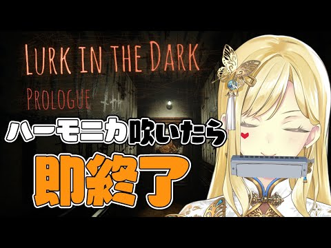 【Lurk in the Dark : Prologue/ホラゲ】ファーーーーーーーーwwwww【ルイス・キャミー/にじさんじ】