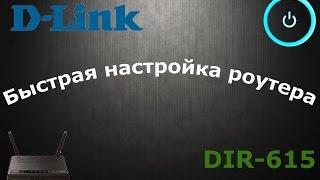 Быстрая настройка роутера D-Link DIR300|320|615|620(B5)(Рассматриваем параметры быстрой настройки интернета на роутере D-Link dir-615. Посмотрим расширенные настройки..., 2014-05-23T13:10:55.000Z)