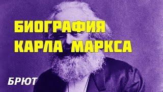 Биография Карла Маркса. Создание Капитала. Часть 1-я