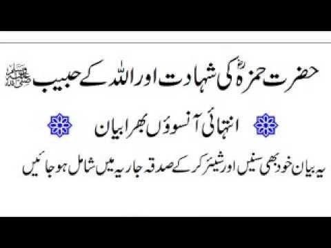Hazrat Hamza Ki Shahadat Maulana Tariq Jameel