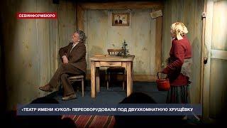 «Театр имени кукол» приглашает на «Космическую одиссею для двухкомнатной хрущёвки»