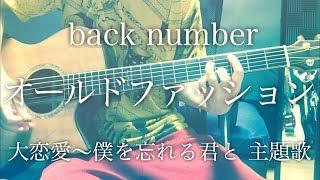 ドラマ「大恋愛~僕を忘れる君と」の主題歌である、バックナンバーの「...