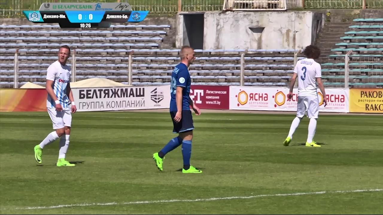 Прогноз на матч Динамо-Брест - Динамо Минск