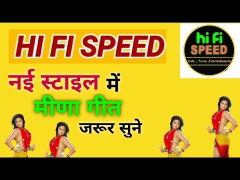 SuperHit Meena wati Song | Hi Fi Speed | आजकल के छोरा छोरी के नये गीत |