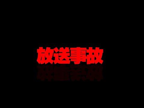 配信中に放送事故...【フォートナイト/Fortnite】