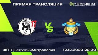 СТД Петрович Митрополия Чемпионат 2020 21 12 12 2020