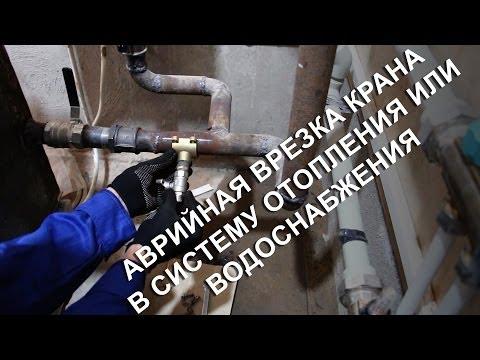 Как врезать кран в металлическую трубу