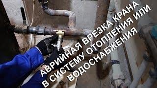 Аварийная врезка крана в систему отопления или водоснабжения(Сайт: http://eurosantehnik.ru Мы Вконтакте: http://vk.com/eurosantehnik Каталог моих уроков: http://urls.by/jtu., 2013-11-22T03:37:27.000Z)