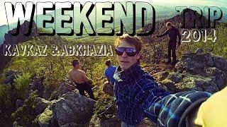 Майские выходные. Weekend Trip, Kavkaz & Abkhazia 2014г.