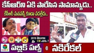 కేసిఆర్ ని ఏకి పారేసిన సామాన్యుడు-Public Pulse Nakrekal | 2019 Who Is Next CM Of TS KCR |SCubeTV