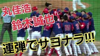 カープファン大興奮ww丸佳浩と鈴木誠也の連弾で劇的サヨナラ勝利!!!