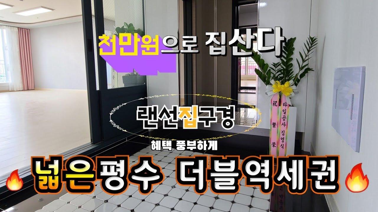 인천 간석동 신축빌라 동암역 간석오거리역 신규매물 1000만원실입주금 1금융담보대출가능!