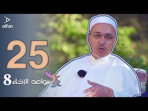 برنامج سواعد الإخاء 8 الحلقة 25