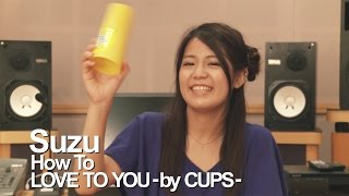 Suzuの「LOVE TO YOU --by CUPS-」HOW TO CUPSバージョン配信! Suzu先...