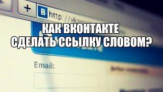 Как Вконтакте сделать ссылку словом или как сделать ссылку на группу вконтакте словом