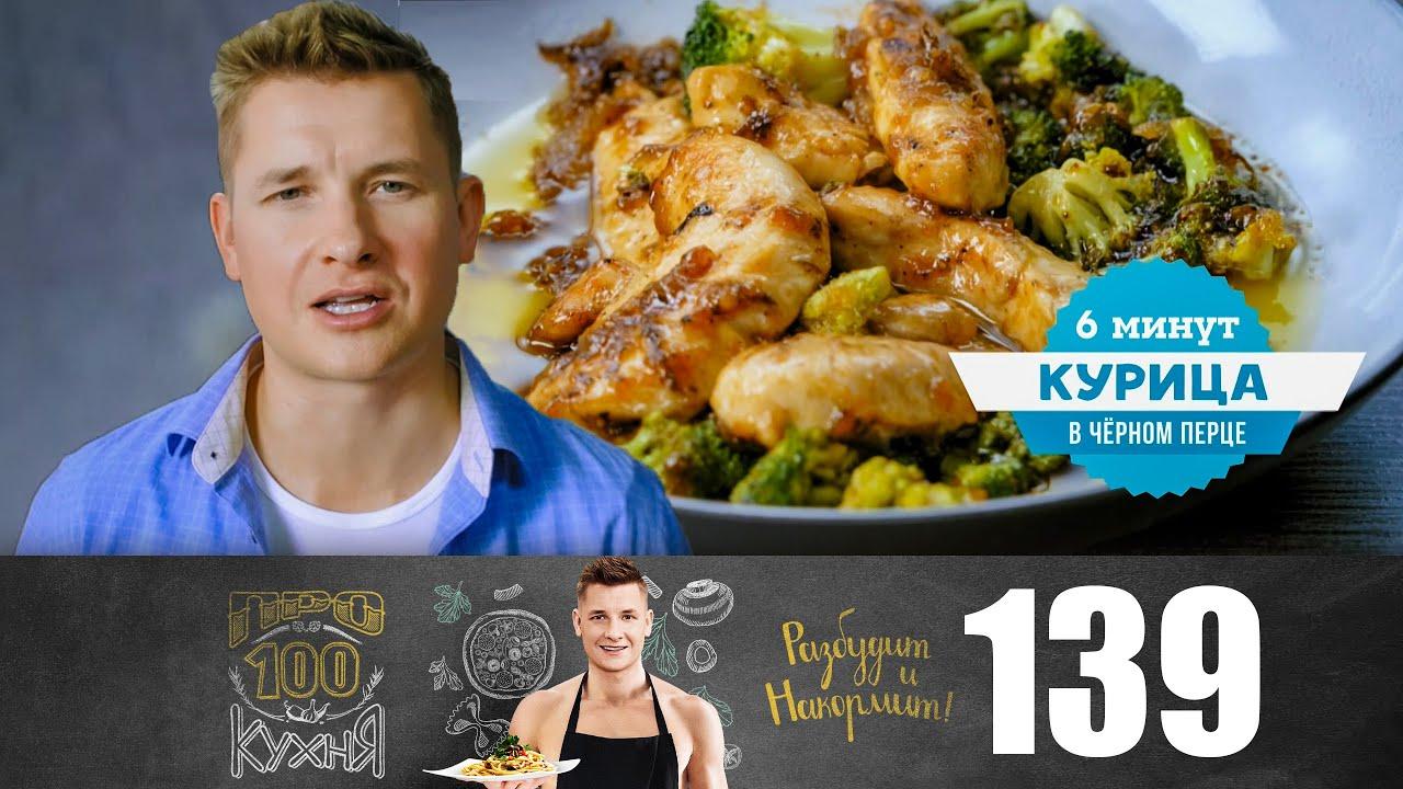 ПроСто кухня 139 выпуск от 24.10.2020