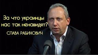 За что украинцы нас так ненавидят? — Слава Рабинович