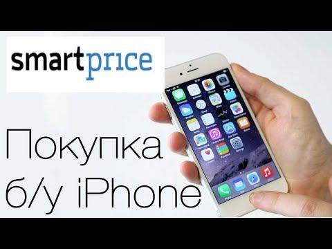 SmartPrice - Лохотрон или нет? Где купить б/у IPhone?