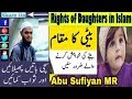 Rights Of Daughters In Islam | Abu Sufiyan Mr Latest Bayan 28 August 2018
