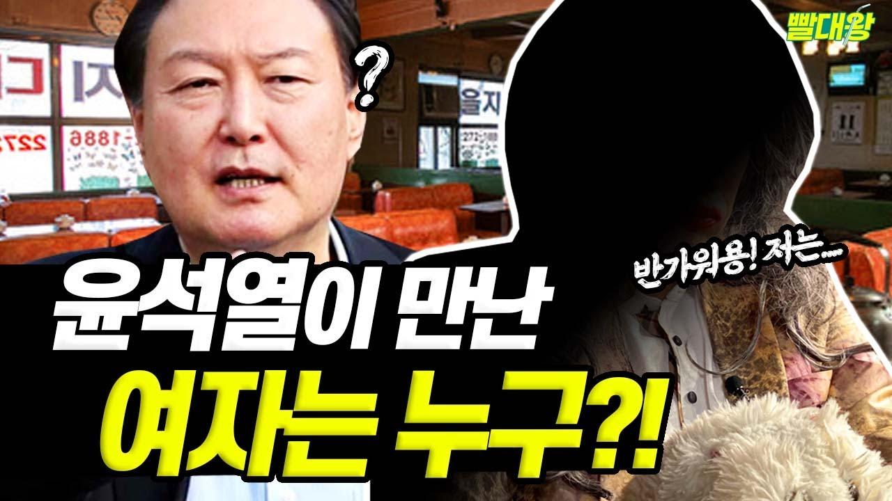 [빨대왕 서민] 윤석열이 만난 여자의 정체는?