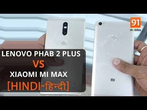 Lenovo PHAB 2 Plus Vs Xiaomi Mi Max: Comparison [Hindi हिन्दी]
