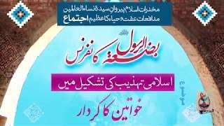 Jamia Ashrafia Lahore Admissions