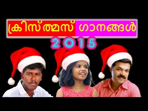Malayalam christmas songs non stop 2015 | malayalam christmas  carol songs