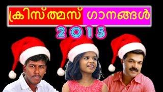 Malayalam christmas songs non stop 2015 | malayalam christmas  carol songs
