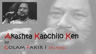 Akashta Kapchilo Ken I Choto Golam Fakir I Jalangi I Murshidabad