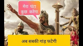 Bahubali full Gaali Mix Dubbed video ||HB TECO