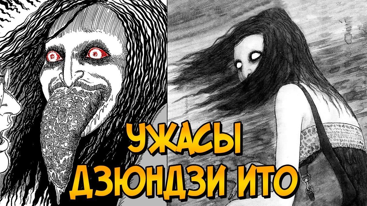 Самые жуткие монстры и истории Дзюндзи Ито (4 часть)