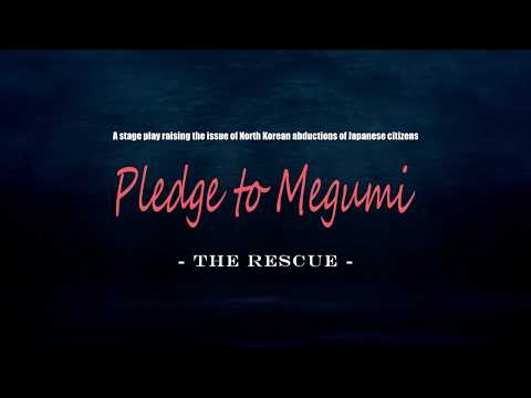 Pledge to Megumiー The RESCUE ー Official trailer