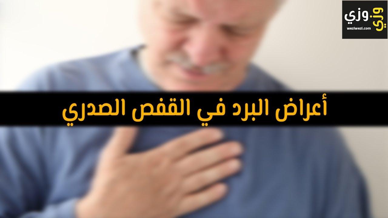أهم أعراض البرد في القفص الصدري Youtube