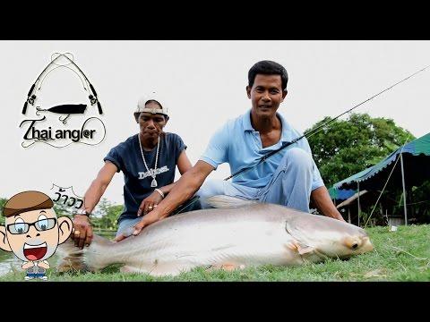 Angler Recommended: บ่อตกปลา ร่มเย็น สมุทรปราการ