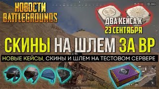PUBG СКИНЫ НА ШЛЕМ И ФЕСТИВАЛЬ ЧХУСОК / PLAYERUNKNOWN'S BATTLEGROUNDS ( 11.09.2018 )