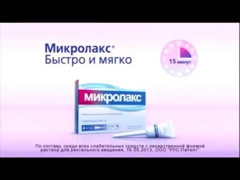 Видео как пользоваться микролаксом