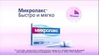 (2015) Микроклизма Микролакс - Быстро и мягко